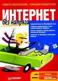 Иллюстрация 1 из 17 для Интернет без напряга - Жвалевский, Кондратьев | Лабиринт - книги. Источник: Золотая рыбка