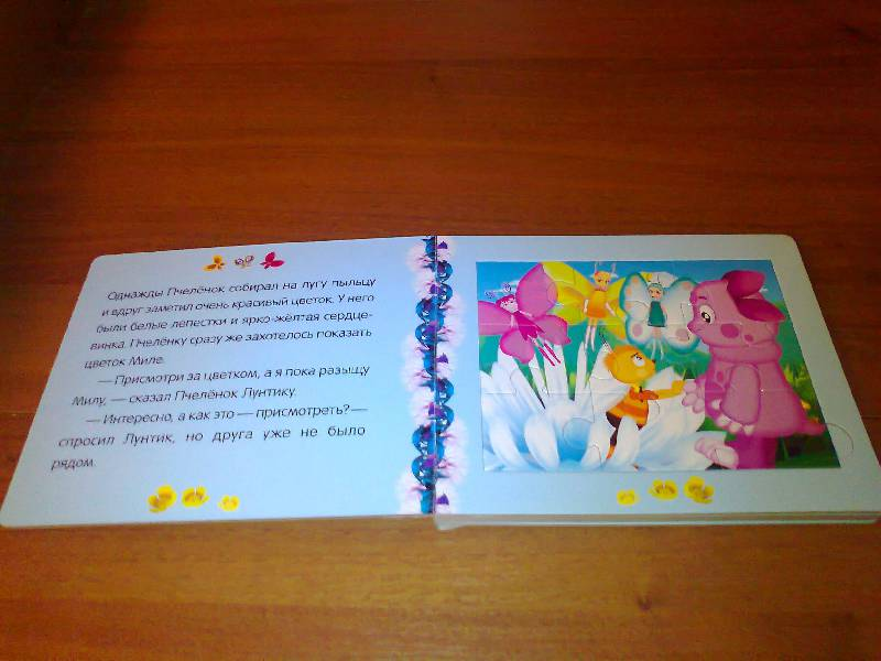 Иллюстрация 1 из 4 для Лунтик и его друзья. Цветок. Книжка-мозаика | Лабиринт - книги. Источник: Мама  двух мальчишек