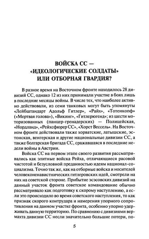Иллюстрация 1 из 8 для Красная Армия против войск СС - Борис Соколов | Лабиринт - книги. Источник: Ялина