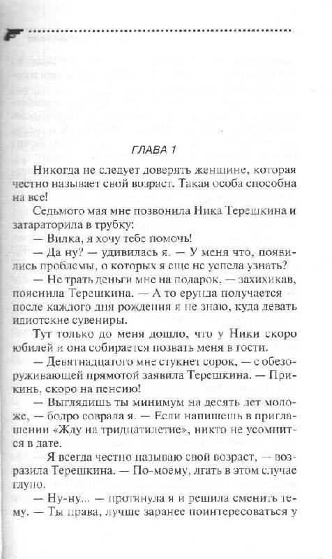 Иллюстрация 1 из 11 для Хеппи-энд для Дездемоны - Дарья Донцова | Лабиринт - книги. Источник: legolasia