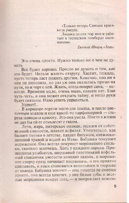 Иллюстрация 1 из 5 для Хроника гнусных времен - Татьяна Устинова | Лабиринт - книги. Источник: legolasia