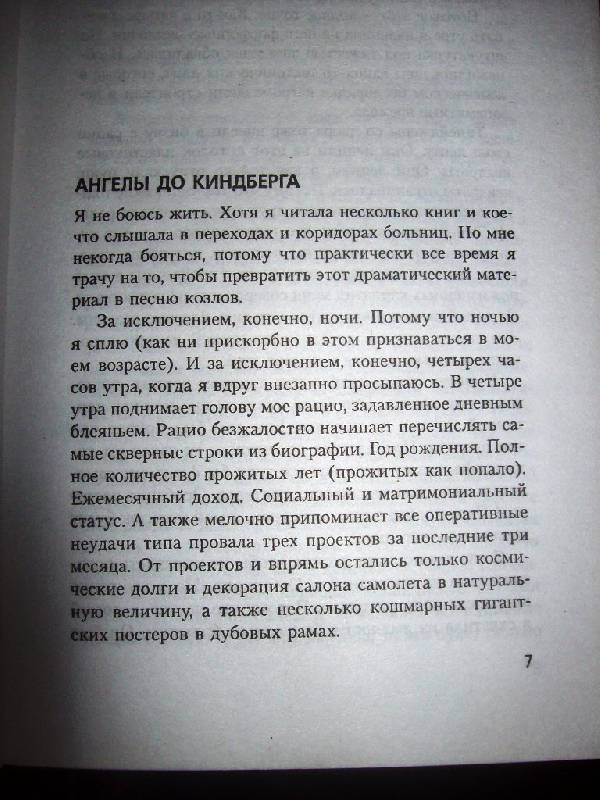 Иллюстрация 1 из 3 для 17 м/с - Аглая Дюрсо   Лабиринт - книги. Источник: лошкарёва  александра витальевна