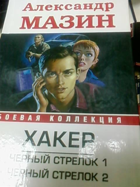 Иллюстрация 1 из 8 для Хакер. Черный стрелок1; Черный стрелок2 - Александр Мазин | Лабиринт - книги. Источник: lettrice