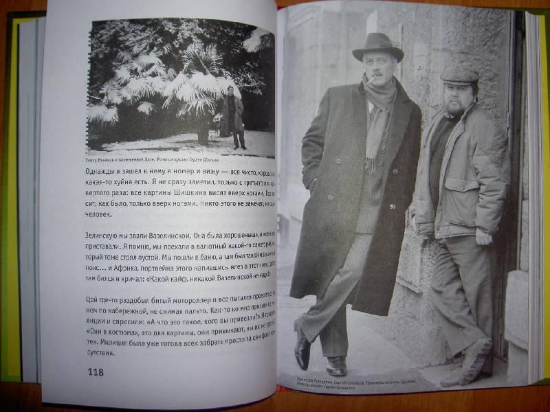Иллюстрация 1 из 6 для Асса. Книга перемен - Борис Барабанов   Лабиринт - книги. Источник: hellgirl