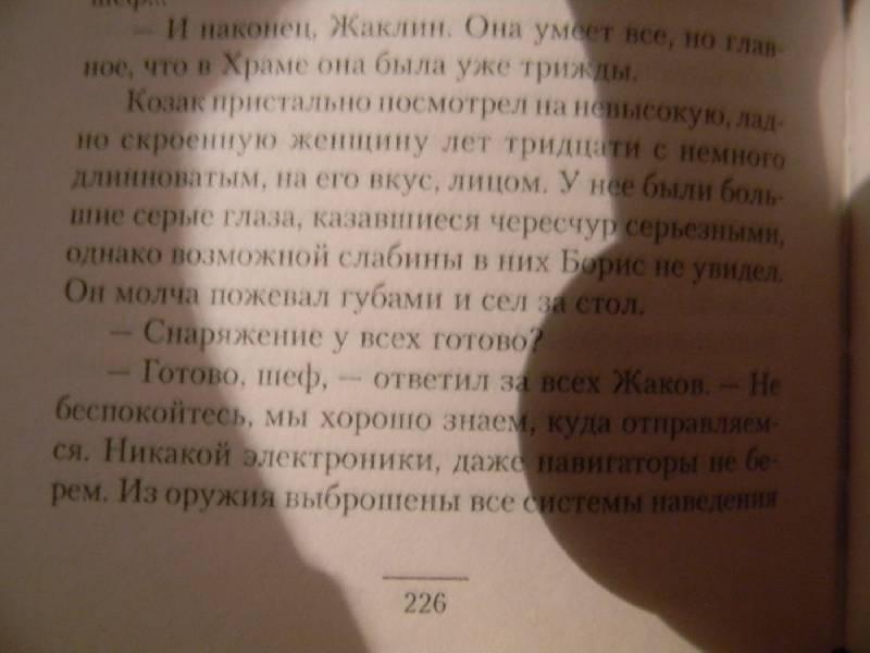 Иллюстрация 1 из 4 для Извне - Головачев, Бессонов, Кудрявцев | Лабиринт - книги. Источник: Lubzhen