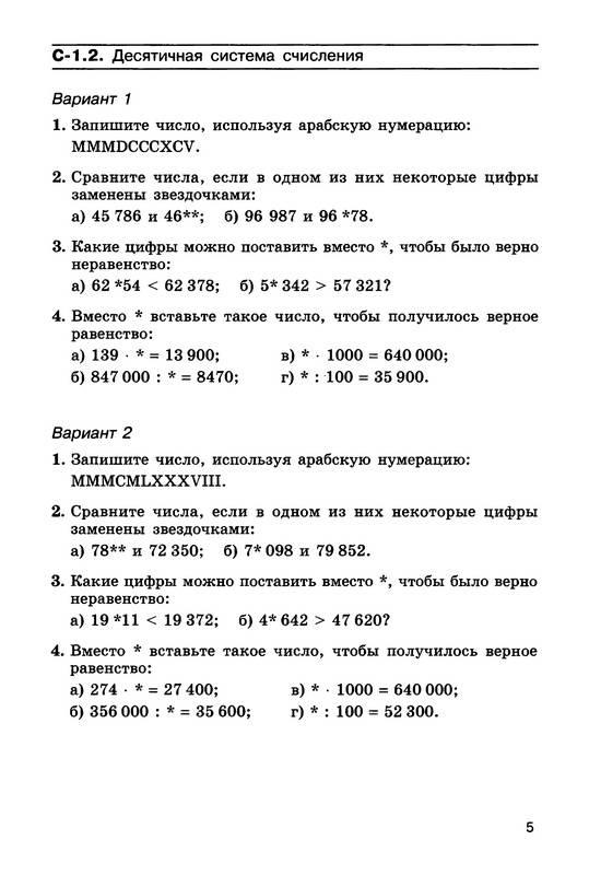 Ответы к самостоятельным работам по математике 5 класс зубарева