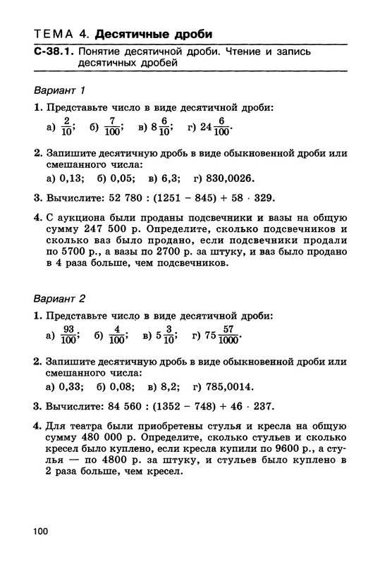 Тестовые задания по математике 6 класс с ответами никольский