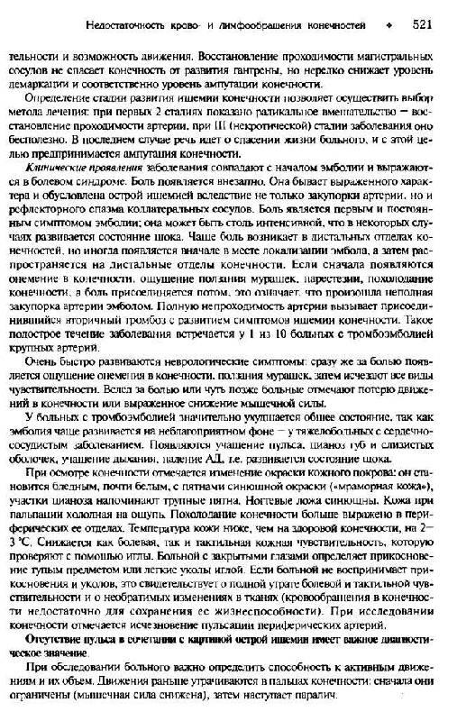 Кузин Хирургия Учебник