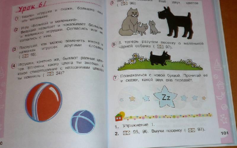Верещагина 8 Класс Учебник
