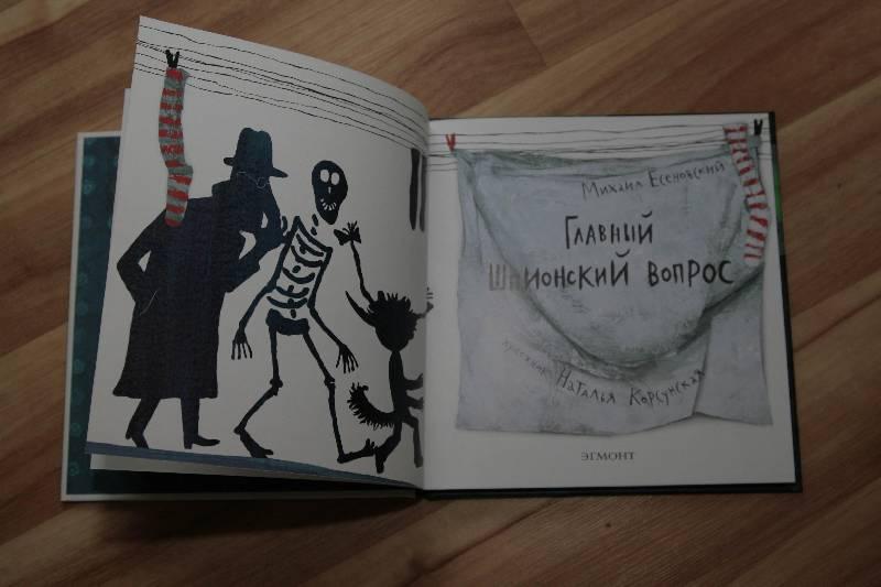 Иллюстрация 1 из 6 для Главный шпионский вопрос - Михаил Есеновский | Лабиринт - книги. Источник: holyillusion