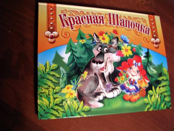 Иллюстрация 1 из 16 для Книжка-панорамка: Красная Шапочка | Лабиринт - книги. Источник: AlterMama_ru