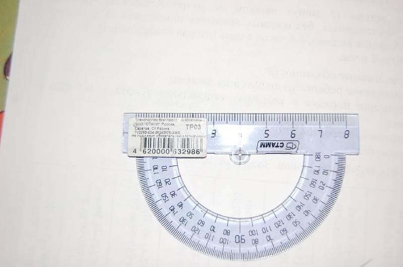 Иллюстрация 1 из 3 для Транспортир 180/8 см серый тонированный (ТР03) | Лабиринт - канцтовы. Источник: Ясам