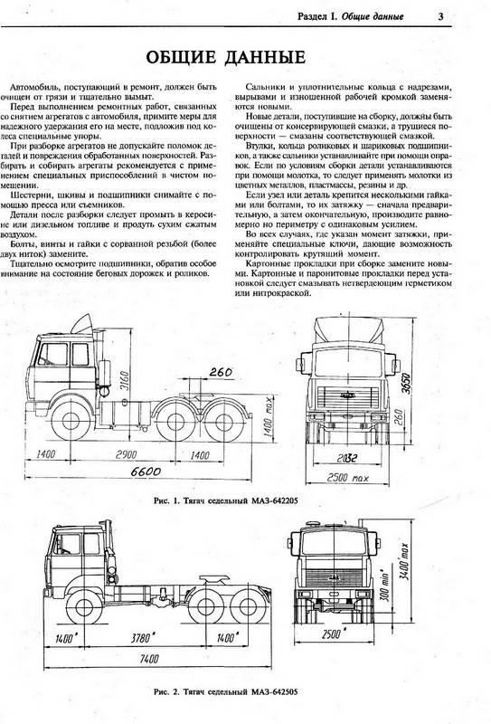"""Иллюстрация 1 к книге  """"Автомобили МАЗ.  Полноприводные модификации.  Устройство, ремонт, эксплуатация, техническое..."""
