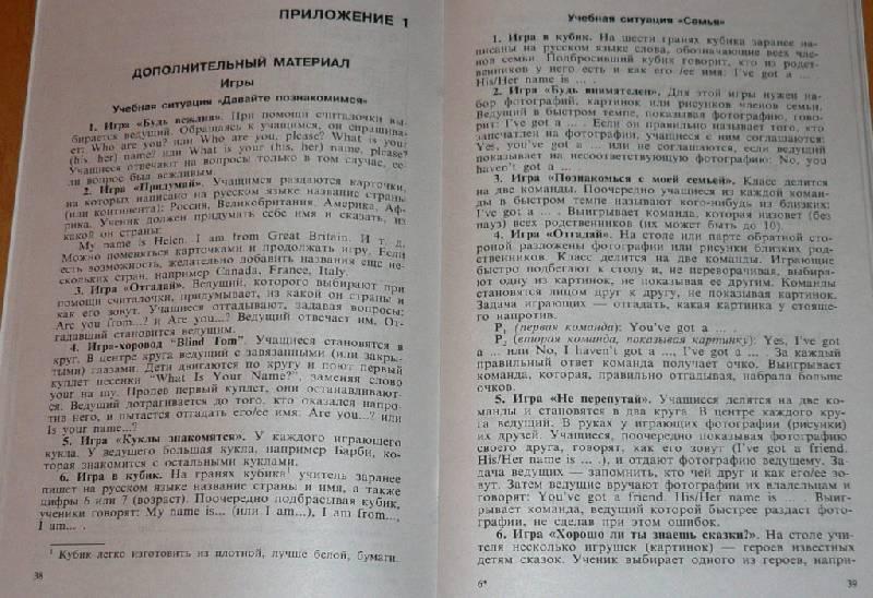 Верещагина книга для учителя