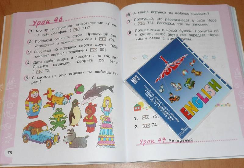 Иллюстрация 3 из 16 для английский язык