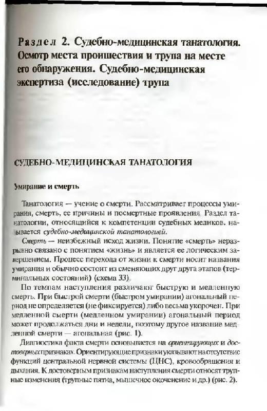 16. книги Судебная медицина в схемах и рисунках - Пашинян, Ромодановский. из 16 для.  Источник. следующая.