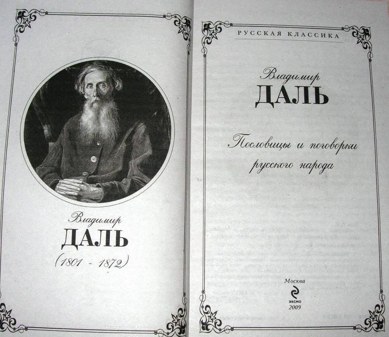 Даль Пословицы Русского Народа