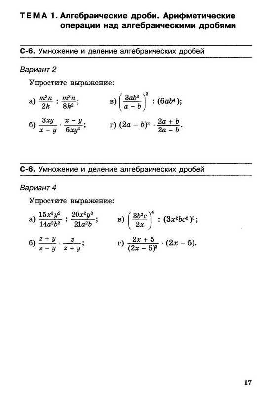 за класс самостоятельных 8 решебник по работ алгебре