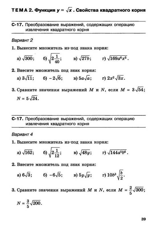 контрольные работы 8 класс по алгебре макарычев: