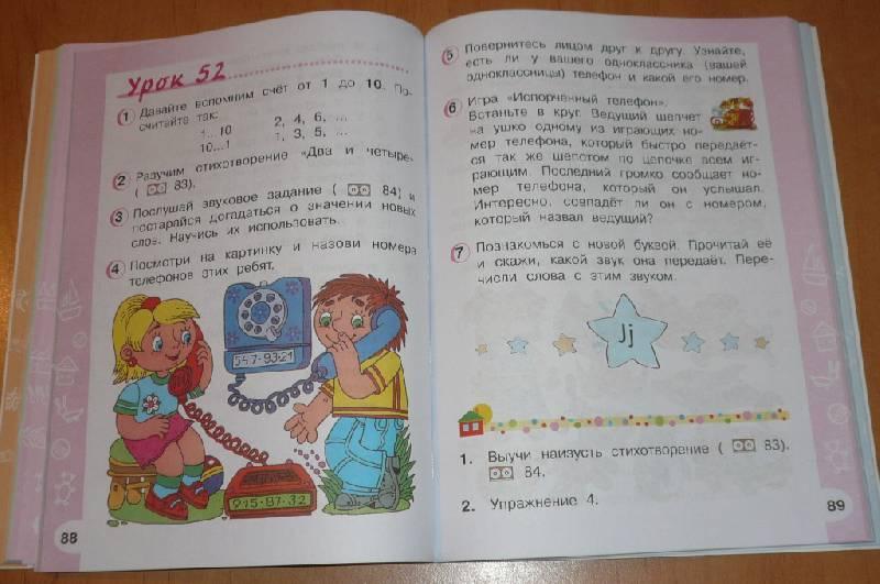 Учебник По Английскому 1-5 Класс Верещагина Притыкина
