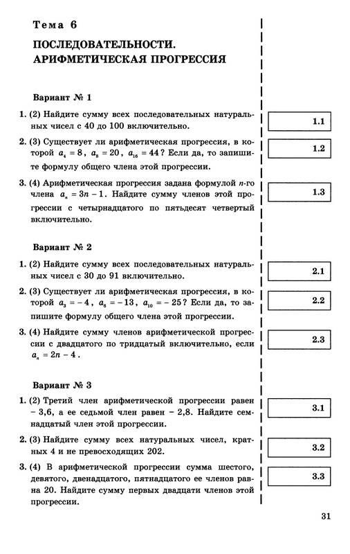 Итоговая аттестация по математике 7 класс в форме гиа с ответами