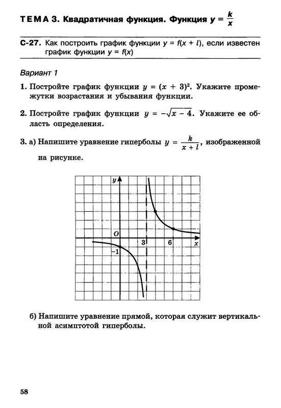 Рейнбоу инглиш 6 класс учебник гдз