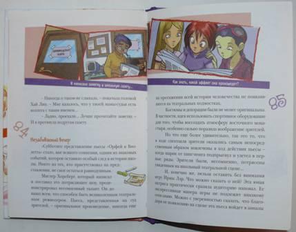 Иллюстрация 1 из 4 для W.I.T.C.H. Истории о чародейках. Все о Тарани   Лабиринт - книги. Источник: personok
