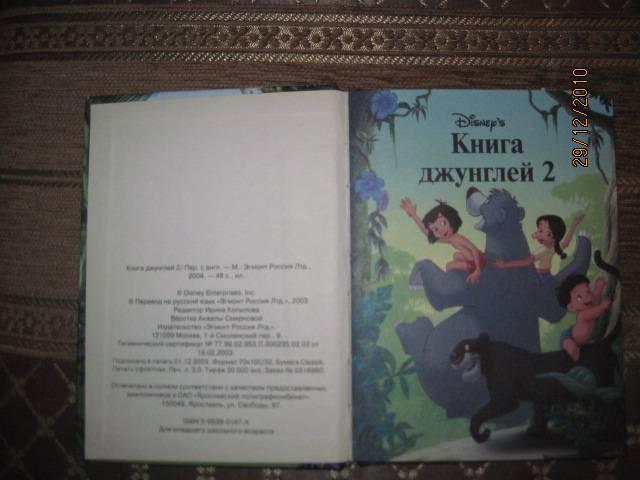 Иллюстрация 1 из 5 для Книга Джунглей-2 | Лабиринт - книги. Источник: Ежова  Светлана