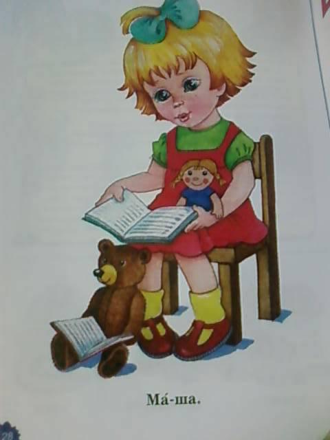 Иллюстрация 1 из 5 для Букварь для девочек - Галина Шалаева | Лабиринт - книги. Источник: lettrice