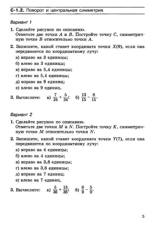 Ответы на самостоятельная работы по математике 6 класс зубарева лепешонкова мильштейн