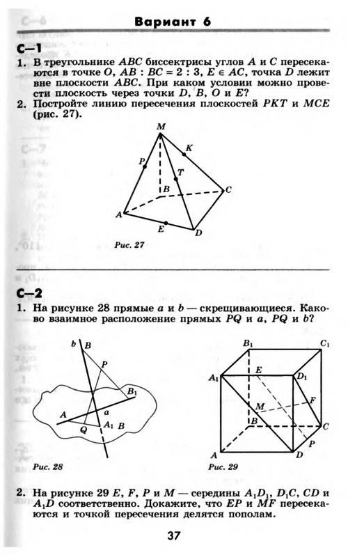 Скачать атанасян геометрию 10 класс дидактические материалы