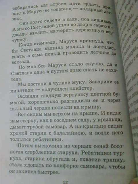 Иллюстрация 3 из 5 для Тимур и его команда - Аркадий ...: http://www.labirint.ru/screenshot/goods/180856/3/