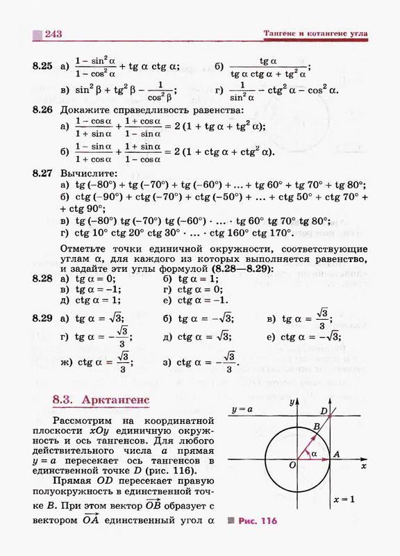 Гдз по математике никольский 7 класс 2016
