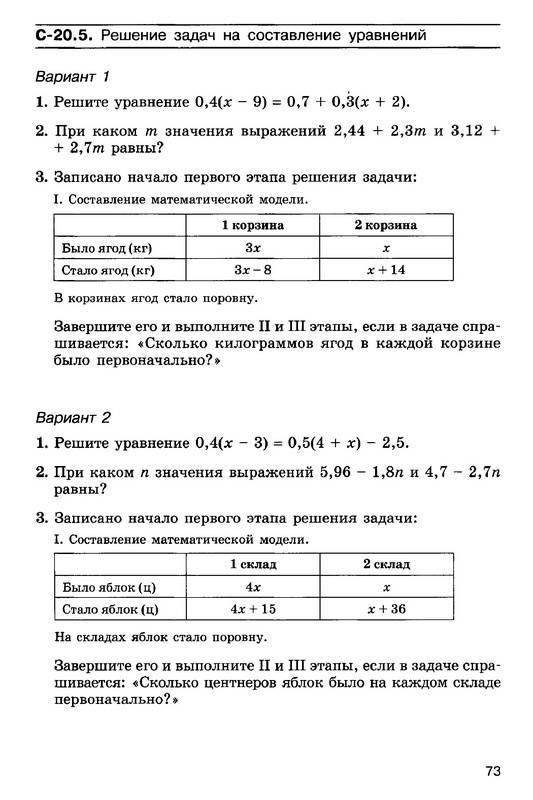 самостоятельные работы по математике 1 класс: