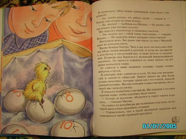 Иллюстрация 1 из 39 для Веселая семейка: Повесть - Николай Носов | Лабиринт - книги. Источник: Звездочка