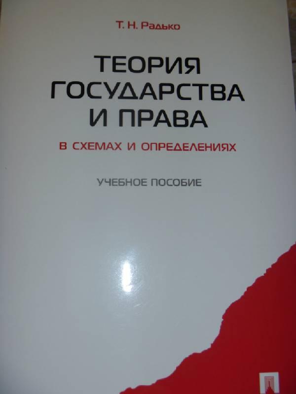 """Иллюстрация 2 к книге  """"Теория государства и права в схемах и определениях. """", фотография, изображение, картинка."""