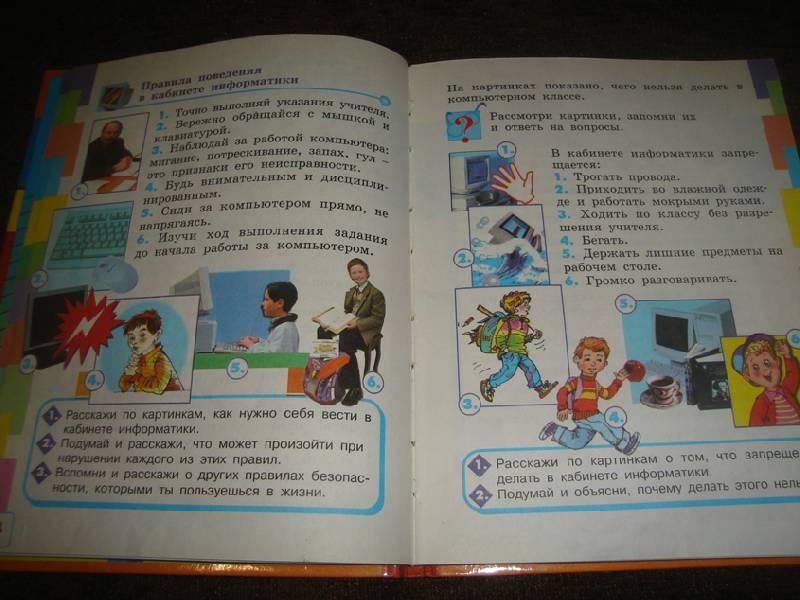 Иллюстрация 1 из 5 для Мир информатики: Базовое учебное пособие для втрого года обучения - А. Могилев   Лабиринт - книги. Источник: Анна Викторовна