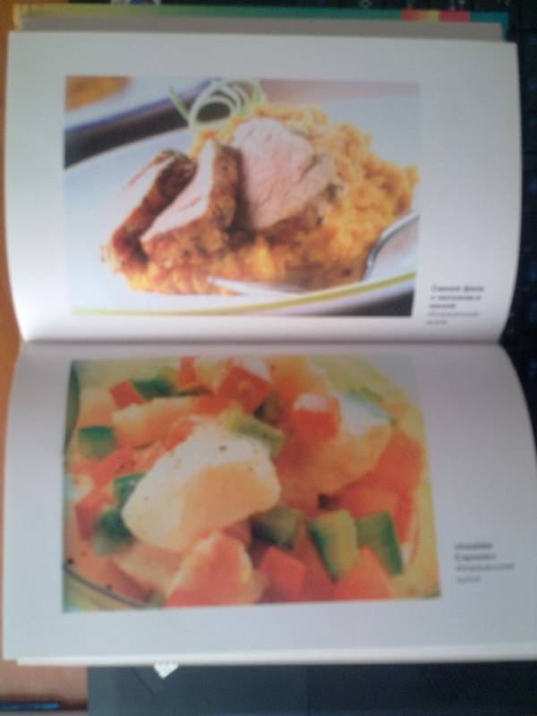 Иллюстрация 1 из 2 для Кулинарные изыски Европы - Виктория Вакуленко   Лабиринт - книги. Источник: Valkyria