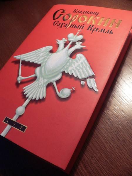 Иллюстрация 1 из 3 для Сахарный Кремль - Владимир Сорокин   Лабиринт - книги. Источник: In_Ferrum