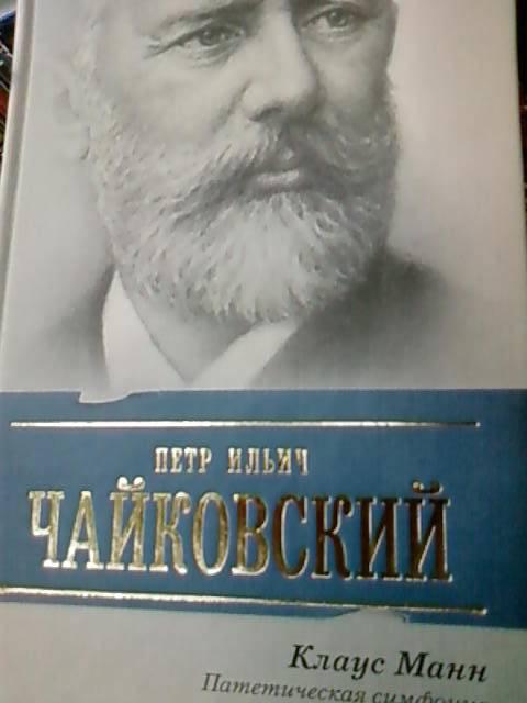 Klaus Mann tschaikowsky