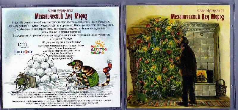 Иллюстрация 1 из 5 для Механический Дед Мороз (CDmp3) - Свен Нурдквист | Лабиринт - аудио. Источник: somino