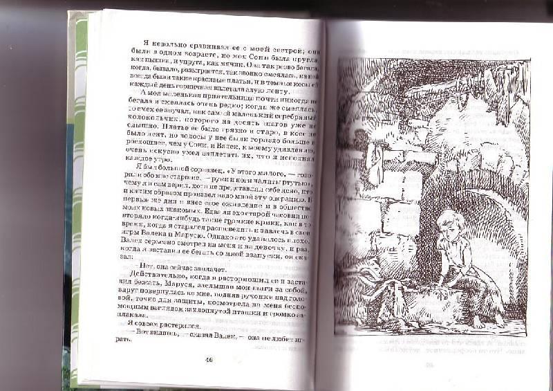 Источник. следующая. книги Дети подземелья.  Повести, рассказы и