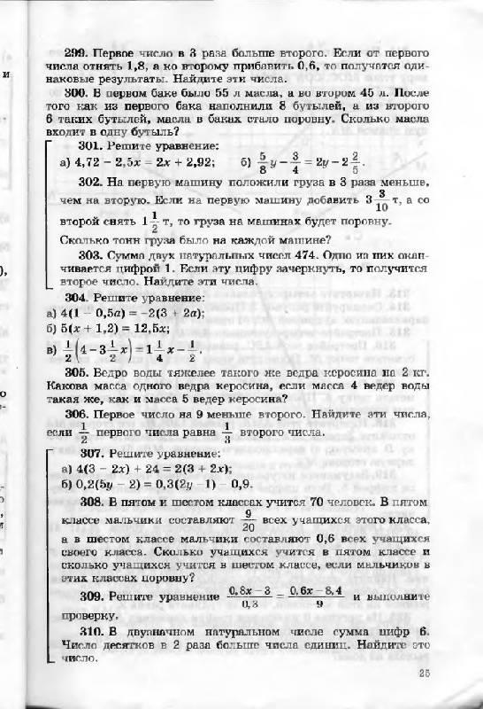 книга а с чесноков к и нешков дидактические материалы по математике для 5 класса ответы