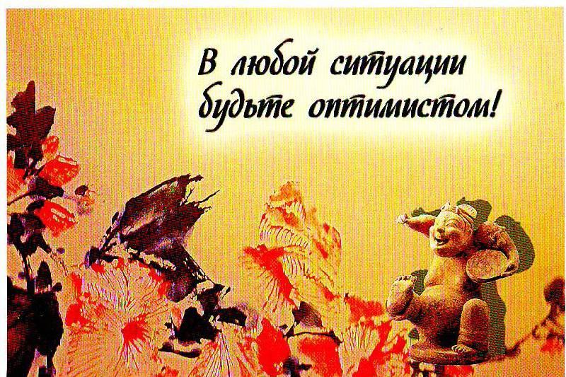 Психологическая открытка