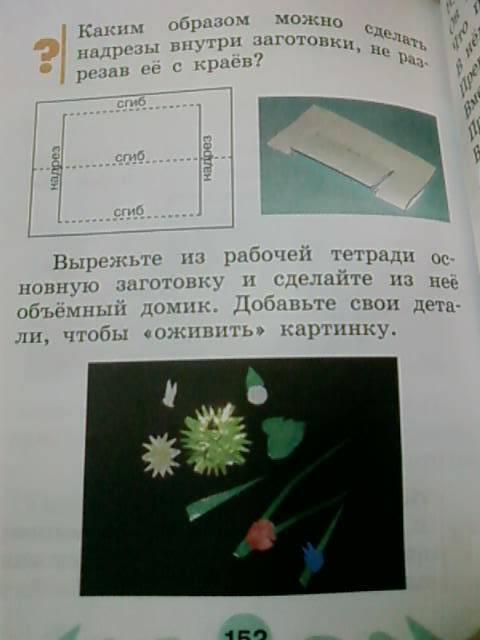 Технология умелые руки учебник для 1
