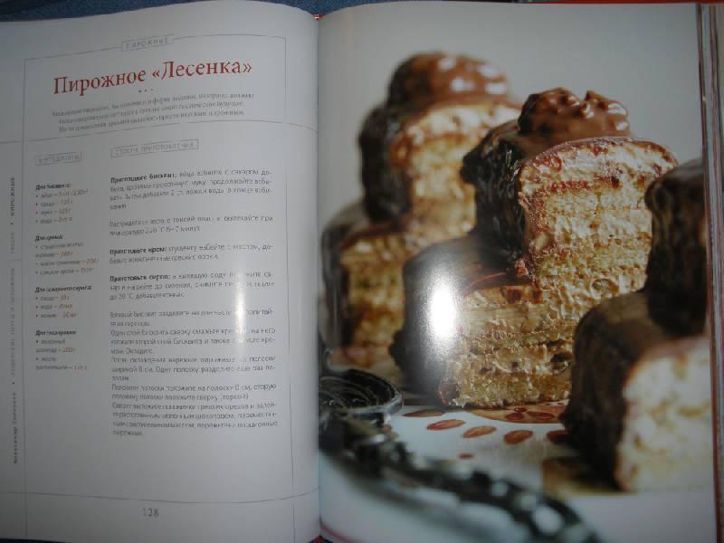 александр селезнев рецепты тортов фото