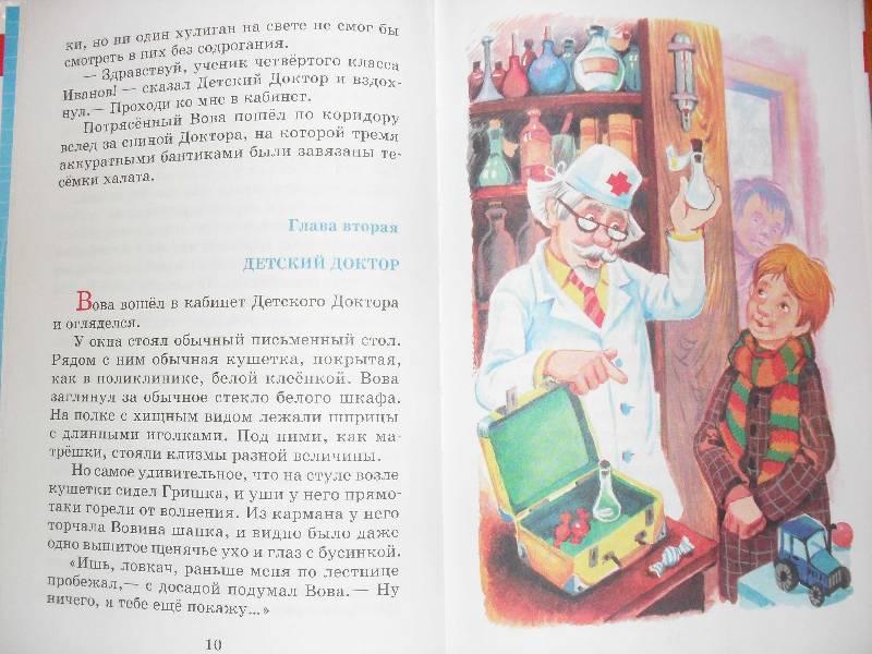Книга новые приключения желтого чемоданчика