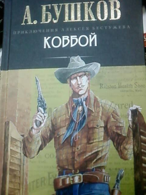 Иллюстрация 1 из 5 для Ковбой - Александр Бушков | Лабиринт - книги. Источник: lettrice