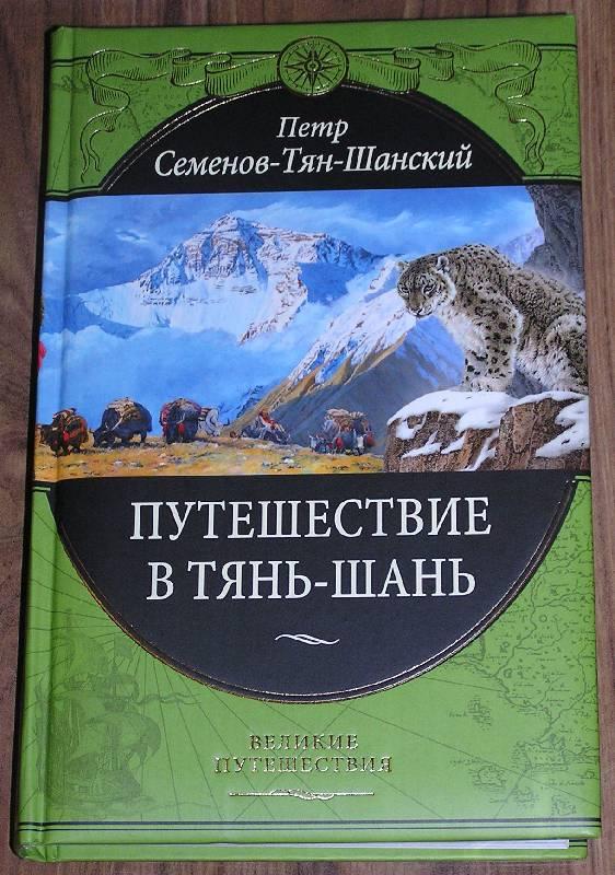 Семенов Тян Шанский Реферат