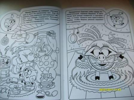 Книге смешарики изучаем эмоции 23 06